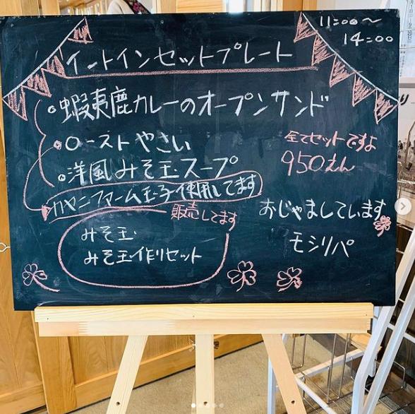 11/14 JR天塩中川駅otocafe 出店