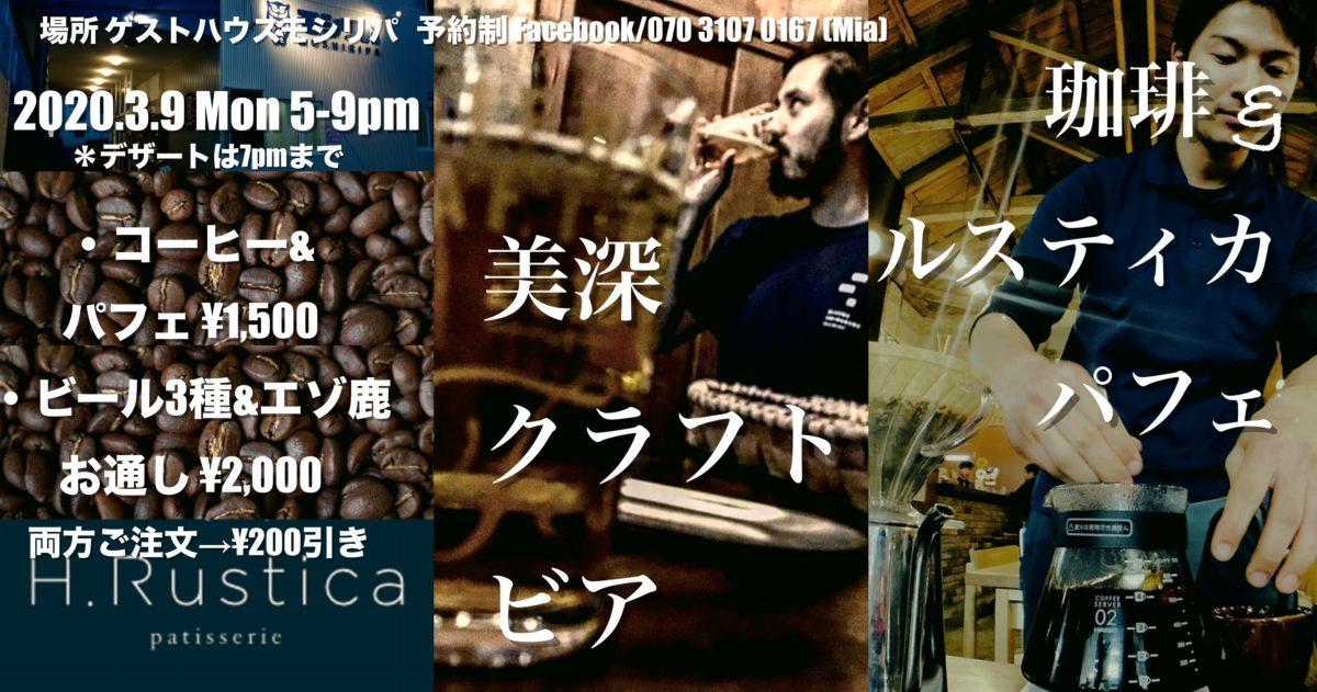 3/9 美深クラフトビール&ハンドドリップコーヒー | Coffee & Craftbeer