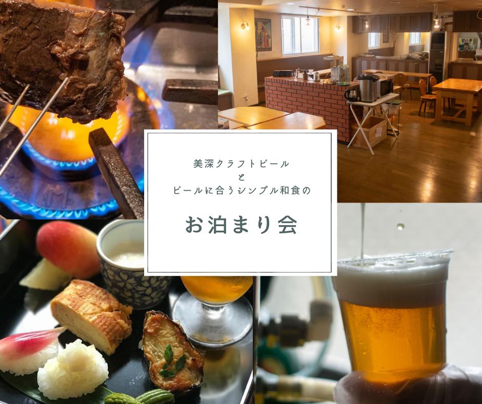 6/27 クラフトビールお泊まり会