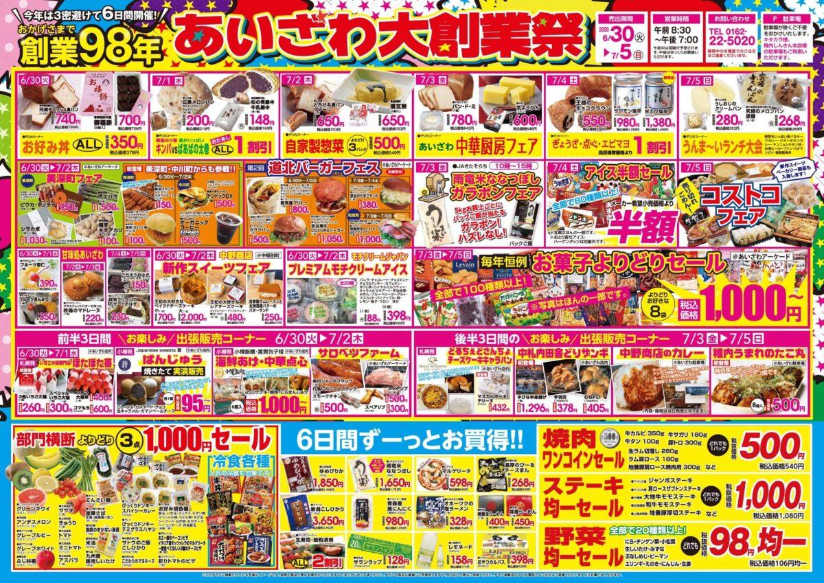 6/30-7/5 相沢食料百貨店大創業祭にて蝦夷鹿ブリトーを販売