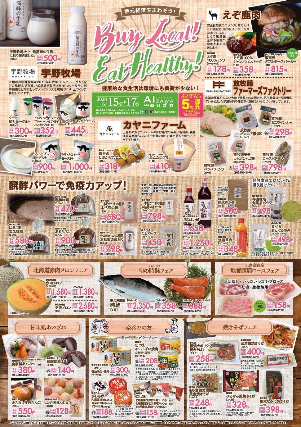 6/15-17 相沢食料百貨店にて蝦夷鹿ダブチーを販売